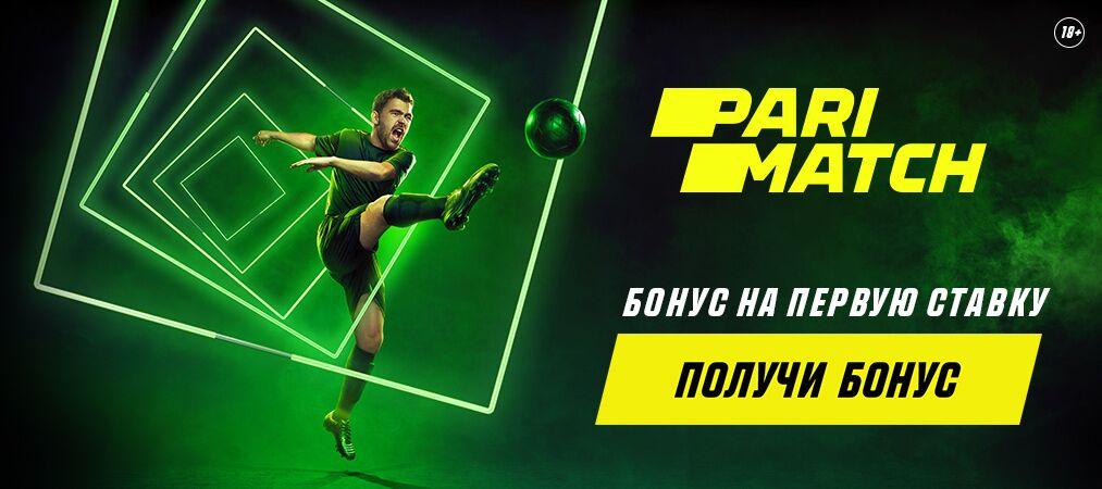 бк Пари Матч Украина