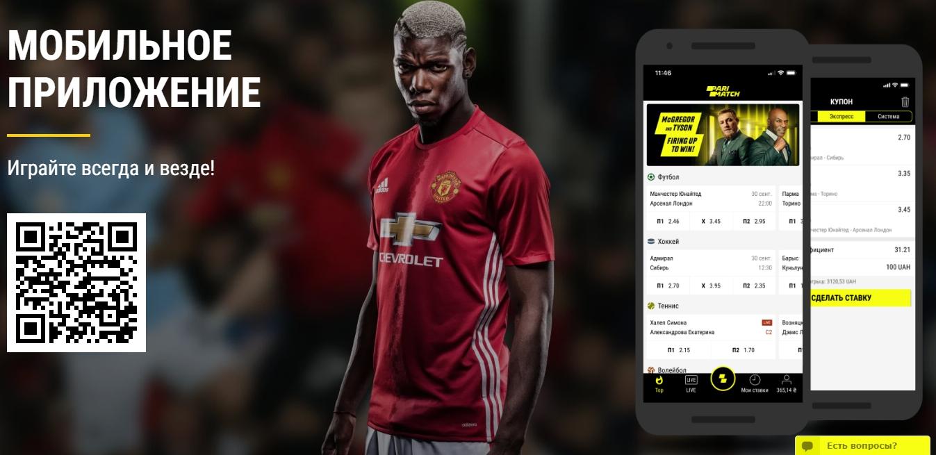 мобильная версия официального сайта бк Пари Матч