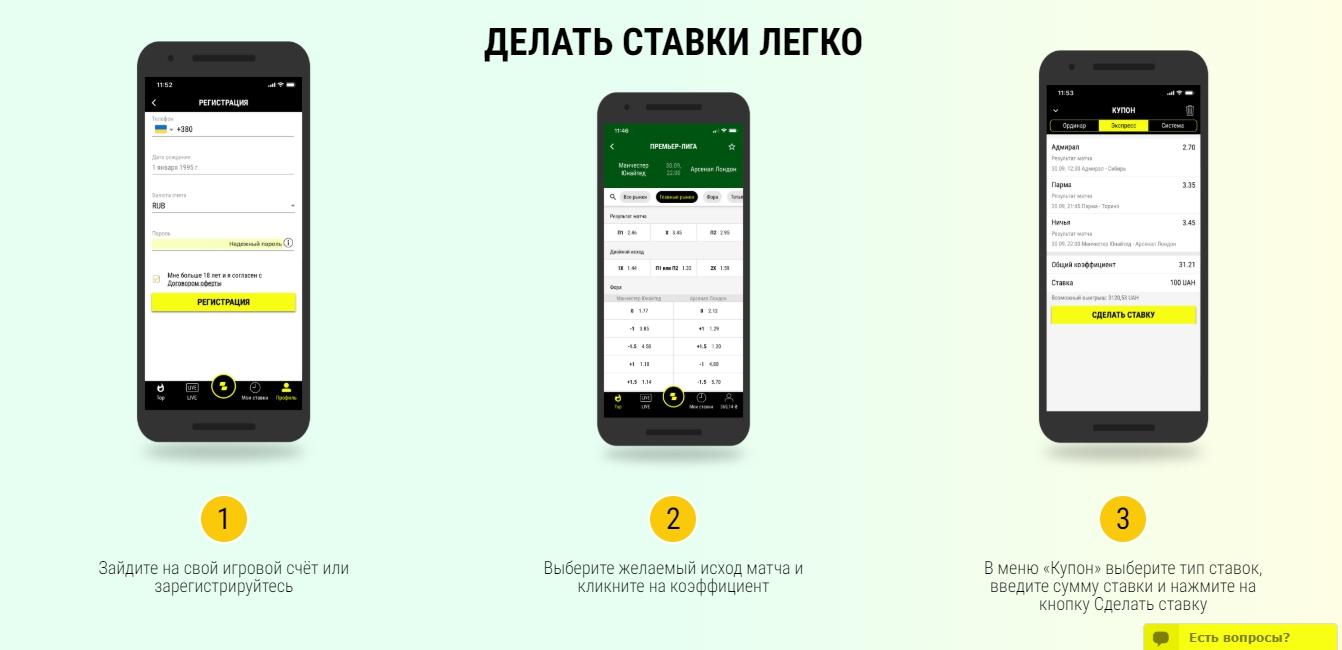 мобильное приложение от букмекера Париматч