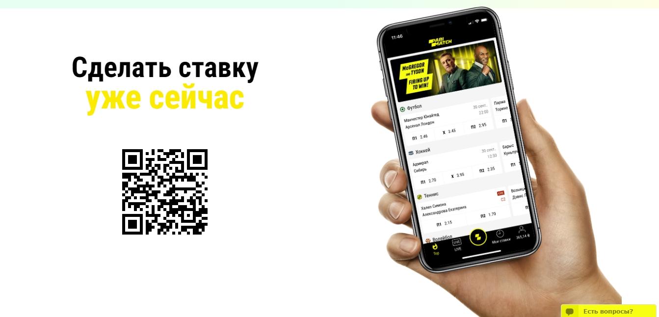 мобильное приложение бк пари матч