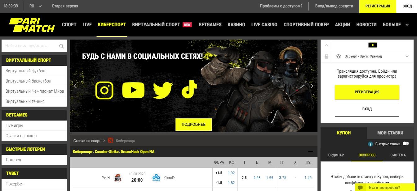 вход на сайт бк Париматч
