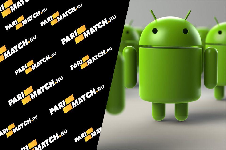 скачать мобильное приложение Париматч для Андроид